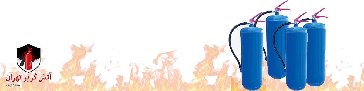 كپسول آتش نشانی آب و گاز