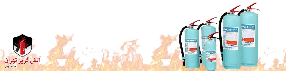 کپسول آتش نشانی بیوورسال
